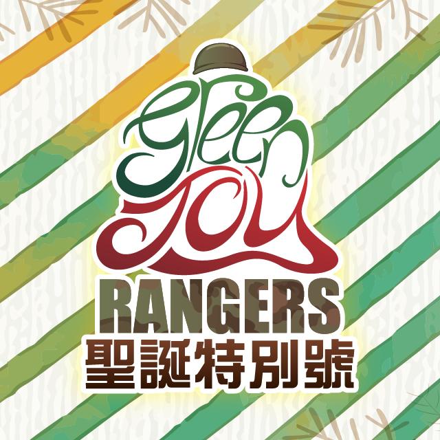 GreenJoy Rangers 聖誕特別號