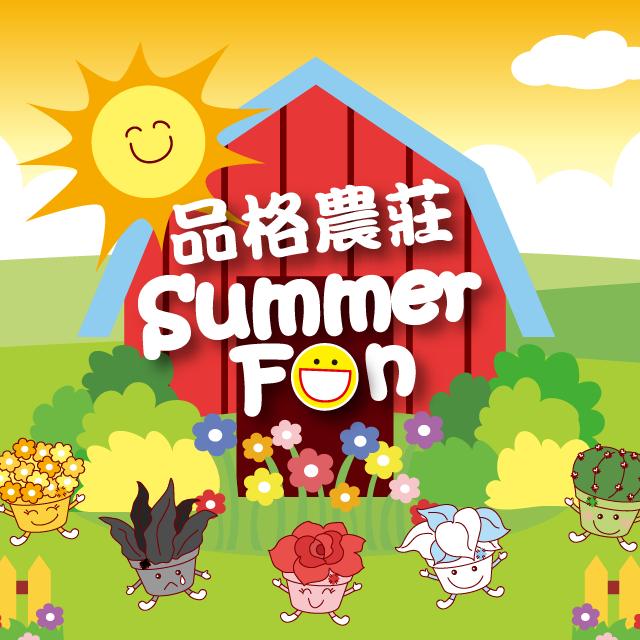 品格農莊Summer Fun