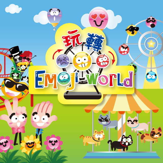 玩轉Emoji-World