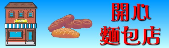 開心麵包店